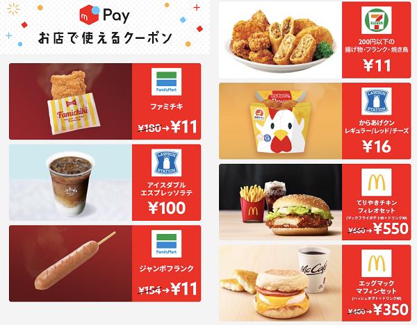メルペイの11円・16円クーポン