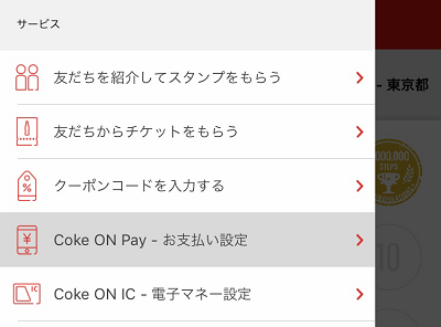 Coke ON Pay に LINE Pay を紐付ける