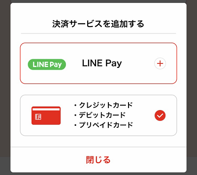 LINE Pay を Coke ON Pay に登録する