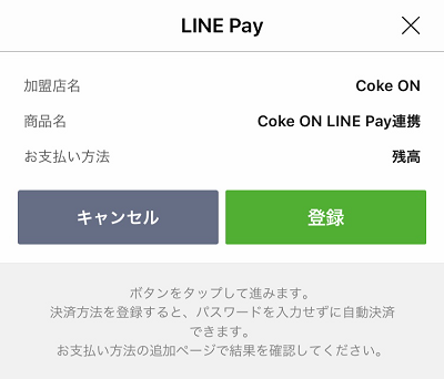 LINE Pay を Coke ON Pay に紐付ける