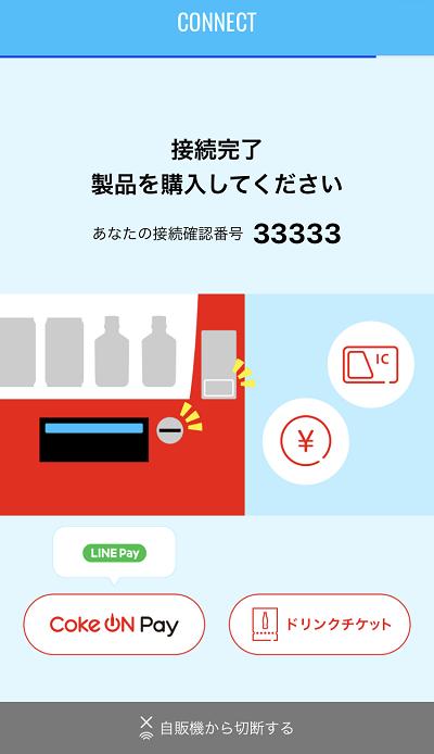 自販機で LINE Pay を使う