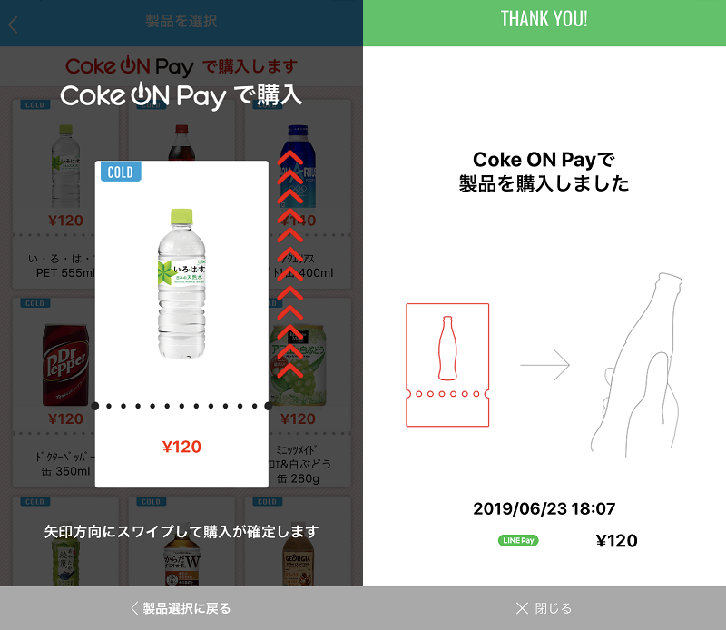 LINE Pay で飲み物を購入