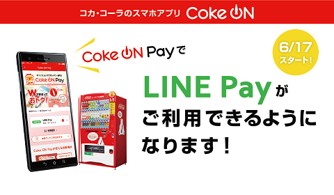Coke ON Pay が LINE Pay に対応、自販機での使い方を解説