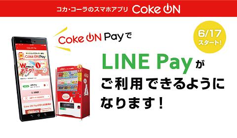 Coke ON Pay が LINE Pay に対応、自販機での使い方を解説