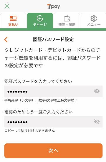 セブンイレブンアプリの認証パスワード登録