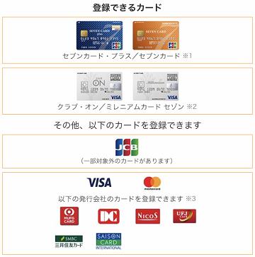 セブンペイ対応クレジットカード