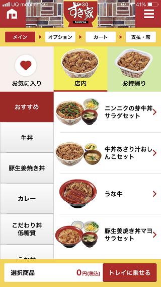 モバイルオーダーの選択画面