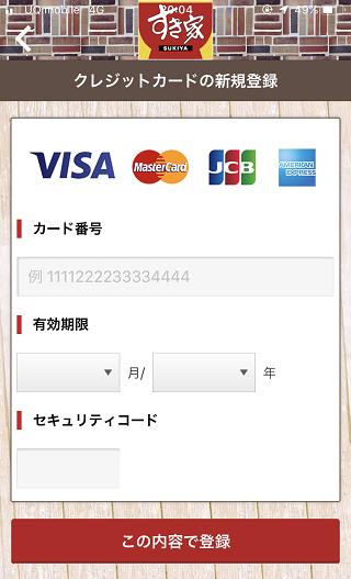 すき家のクレジットカード決済