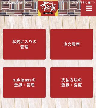 すき家アプリのマイページ