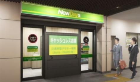 ニューデイズの無人キャッシュレス店舗が登場(JR武蔵境駅)