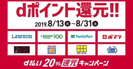 d払いでコンビニ20%還元キャンペーン開催へ(8/13-8/31)