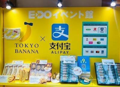 羽田空港に東京ばな奈の完全キャッシュレス店が期間限定で登場