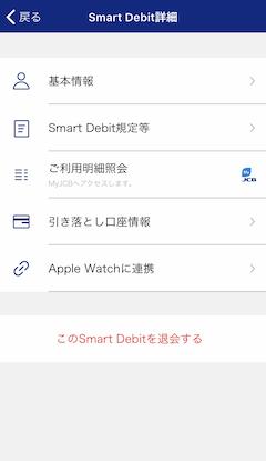 Smart WalletのJCB明細を開く