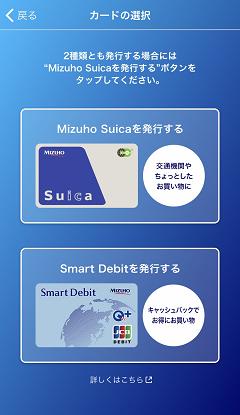 Smart Debit の新規発行