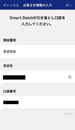 みずほ銀行の口座情報を登録