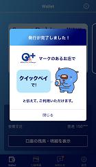 みずほ版QUICPayの登録完了