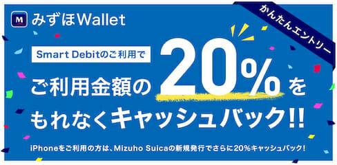 みずほ利用者向け、スマホ決済で20%還元キャンペーン(〜12/15)