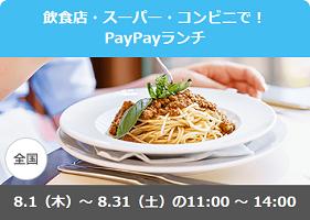 PayPayランチで還元