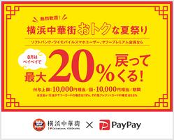 PayPay横浜中華街で還元
