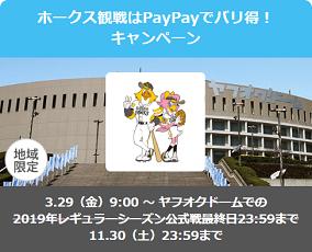 PayPayヤフオクドームで還元