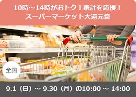 PayPayスーパーマーケット還元