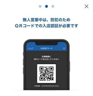 ローソンアプリでQRコードを表示