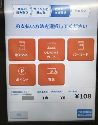 セルフレジで使える支払い方法