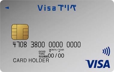 Visaプリペは、学生でも使える現金チャージ式のクレジットカード