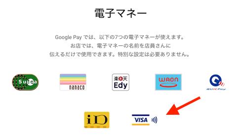 Google PayでVisaのタッチ決済