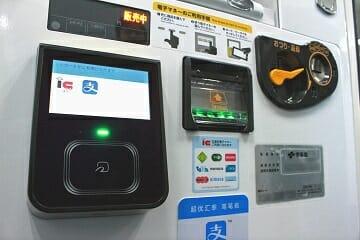 伊藤園の自販機がLINE Pay・PayPayなどに対応、まずは1000台から