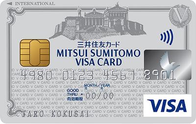 【お得】三井住友カードで20%還元キャンペーン開催中(~12/27)