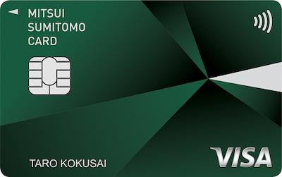 Visaタッチ決済対応「三井住友VISAカード」