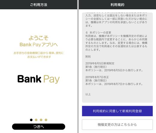 Bank Pay(バンクペイ)のアプリインストール