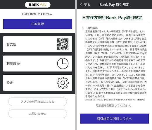 Bank Pay(バンクペイ)の口座登録
