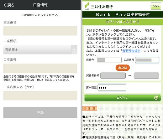 三井住友の口座をBank Payに登録する