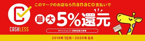 nanacoは高齢者のキャッシュレス還元におすすめ