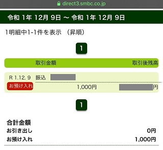 LINE Pay から三井住友銀行に振り込み