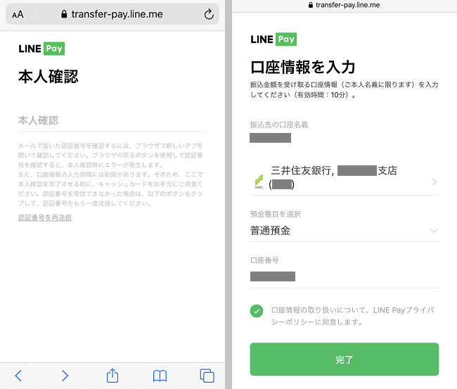 LINE Pay 振込をメールで受け取る