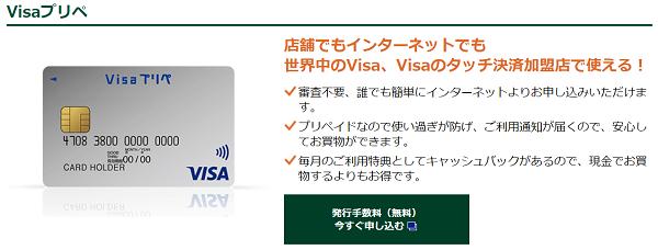 Visaプリペの作り方・申込方法
