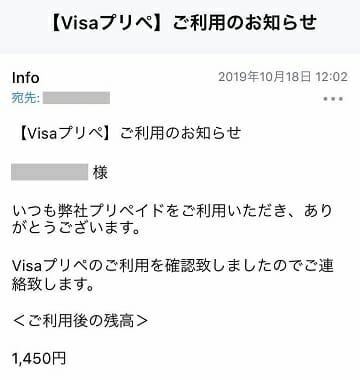 Visaプリペの利用通知メール