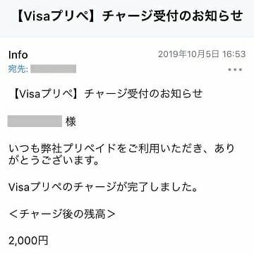 Visaプリペのチャージ通知