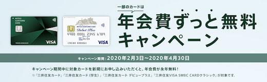 三井住友カード 年会費無料キャンペーン
