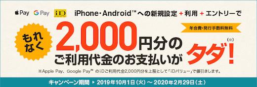 三井住友カード Apple Pay・Google Payキャンペーン