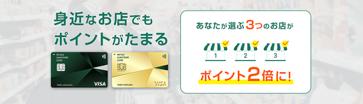 三井住友カード 選んだお店でポイント2倍