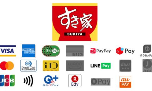 すき家の支払い方法(キャッシュレス・電子マネー)