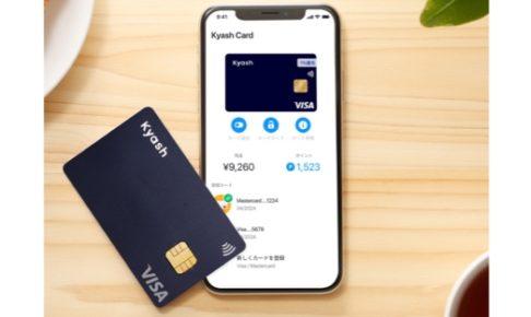 Kyash Cardとは、スマホから作れるVisaタッチ決済カード