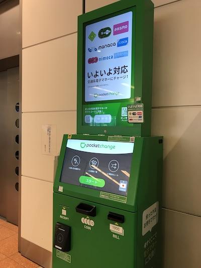 ポケットチェンジは空港や街中に設置されている