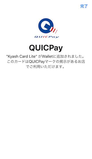 KyashではQUICPay支払いが使える