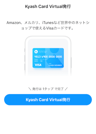 Kyashバーチャルカードを発行