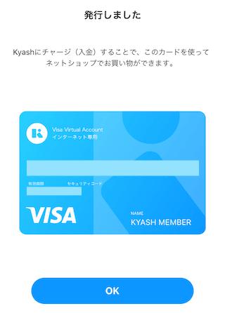 Kyashバーチャルカードの発行完了